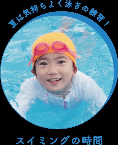 夏は気持ちよく泳ぎの練習!スイミングの時間